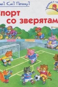 Спорт со зверятами