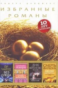 Избранные романы Ридерз Дайджест. Том 50