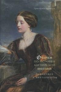 Очерки по истории английской поэзии в 2-х томах. Том 2. Романтики и викторианцы