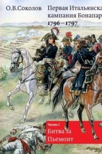 Первая Итальянская кампания Бонапарта 1796-1797. Часть I. Битва за Пьемонт