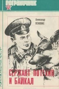 Сержант Потехин и Байкал