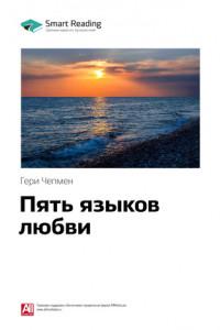 Краткое содержание книги: Пять языков любви. Гери Чепмен