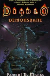 Погибель демонов