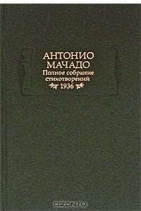 Полное собрание стихотворений. 1936