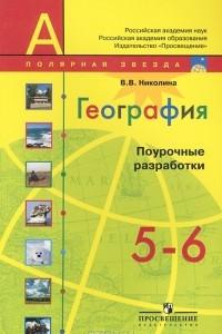География. 5-6 классы. Поурочные разработки