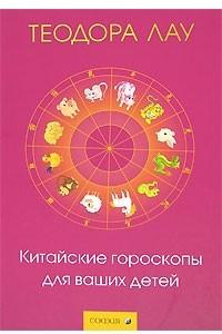 Китайские гороскопы для ваших детей