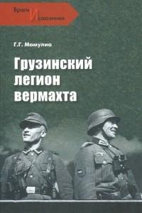 Грузинский легион вермахта