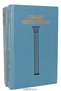 Сильва Капутикян. Избранное в 2 томах