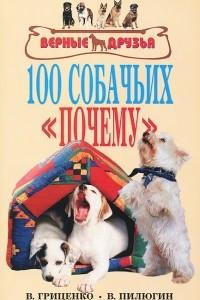 100 собачьих