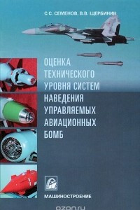 Оценка технического уровня систем наведения управляемых авиационных бомб