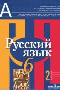 Русский язык. 6 класс. В 2 частях. Часть 2