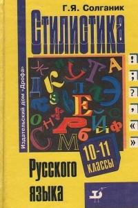 Стилистика русского языка. 10-11 классы