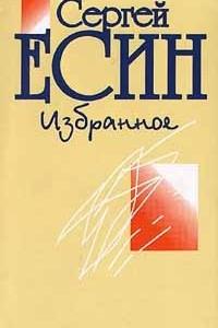 Сергей Есин. Избранное