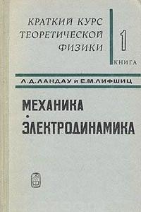 Краткий курс теоретической физики. В двух томах. Том 1. Механика. Электродинамика