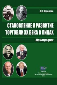 Становление и развитие торговли XX века в лицах
