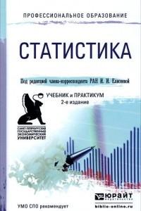 Статистика. Учебник и практикум