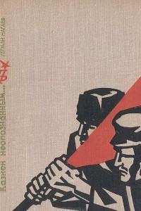 Казнен неопознанным… Повесть о Степане Халтурине
