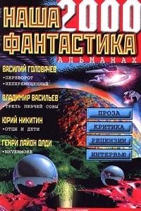 Наша фантастика. Альманах, №1, 2000