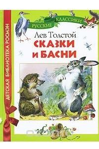 Сказки И Басни