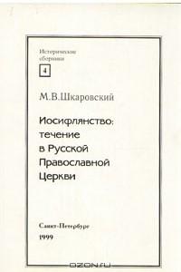 Иосифлянство: течение в Русской Православной Церкви