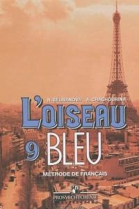 L'oiseau Bleu 9: Methode de Francais / Французский язык. 9 класс