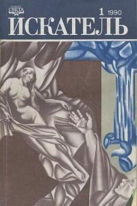 Искатель, №1, 1990
