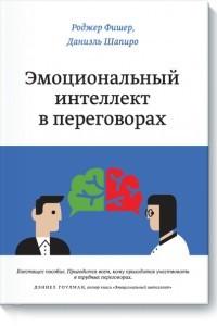 Эмоциональный интеллект в переговорах