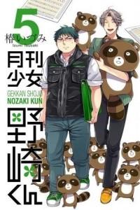 Gekkan Shoujo Nozaki-kun volume 5
