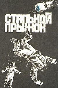 Стальной прыжок. Фантастика писателей западноевропейских стран