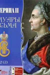 Екатерина II. Мемуары. Письма