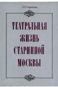 Театральная жизнь старинной Москвы