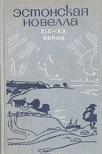 Эстонская новелла XIX - XX веков