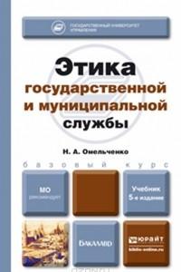Этика государственной и муниципальной службы. Учебник для бакалавров