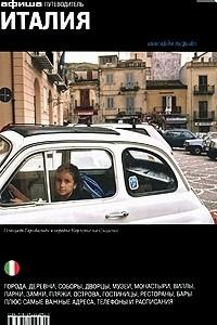 Италия. Путеводитель