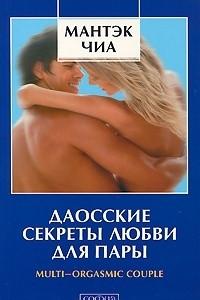 Даосские секреты любви для пары