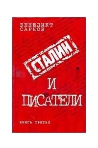 Сталин и писатели. Книга 3