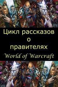 Цикл рассказов о правителях World of Warcraft