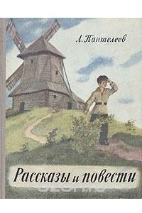 Л. Пантелеев. Рассказы и повести