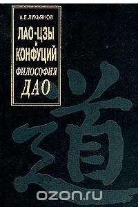 Лао-цзы и Конфуций. Философия Дао