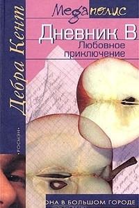 Дневник В. Любовное приключение
