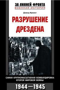 Разрушение Дрездена. Самая крупномасштабная бомбордировка Второй мировой войны. 1944-1945гг.