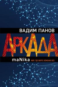 Аркада. Эпизод третий. maNika
