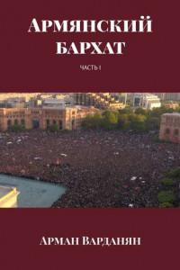 Армянский бархат. Часть 1