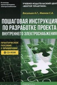 Пошаговая инструкция по разработке проекта внутреннего электроснабжения