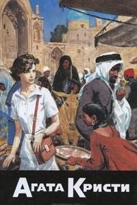 Багдадская встреча. Миссис Макгинти с жизнью рассталась. После похорон