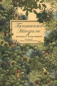 Ботанистика Натуралис Ботануса Дульсимера