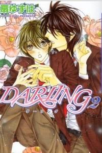 Darling / ?????  2