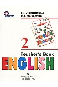 English 2: Teachers Book / Английский язык. 2 класс. Книга для учителя