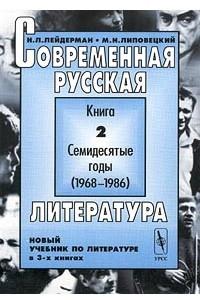 Современная русская литература. Новый учебник по литературе в 3-х книгах. Книга 2. Семидесятые годы (1968 – 1986)