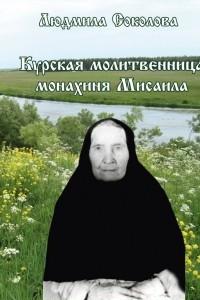 Курская молитвенница монахиня Мисаила